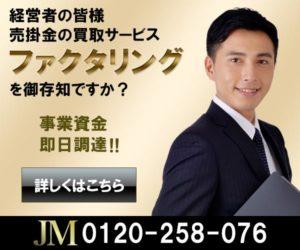 ファクタリングジャパンマネジメント